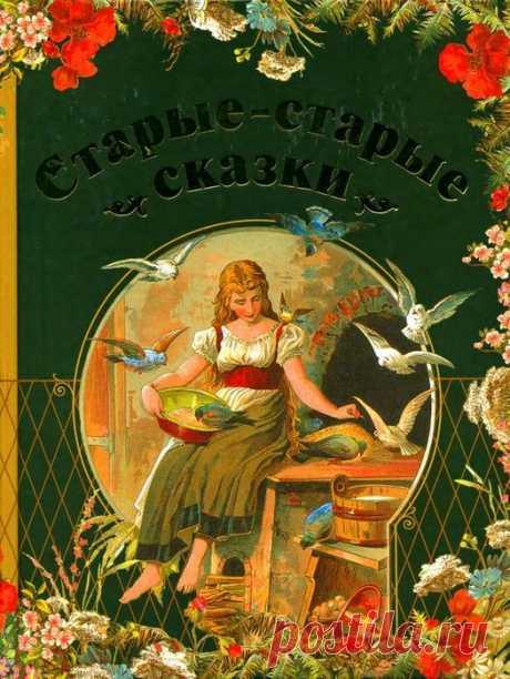 """Потрясающая книга """"Старые-старые сказки"""" издания 1902 года.(переиздана в 2013)"""