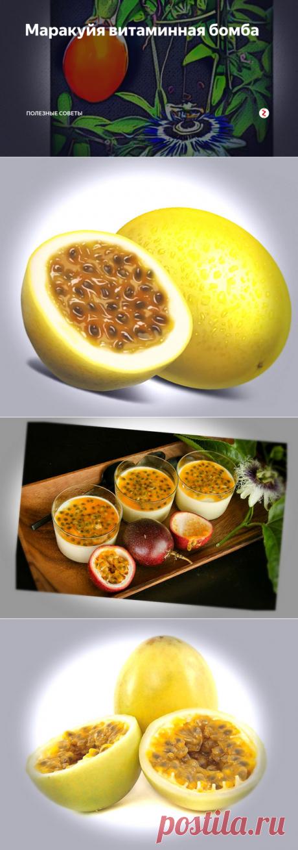 Маракуйя витаминная бомба | Полезные советы | Яндекс Дзен