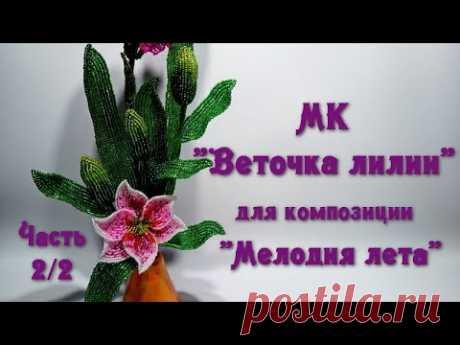 МК «Мелодия лета». //  Ч. 2/2. МК «Веточка лилии из бисера».