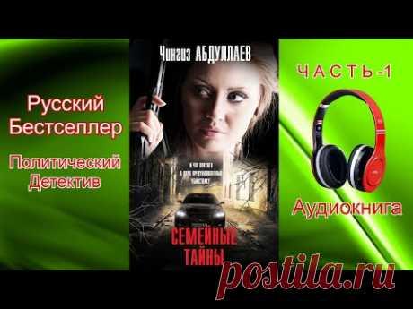 Абдуллаев. Семейные Тайны.Детектив -Аудиокнига-Часть-1