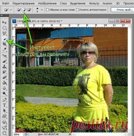 Как сделать быстрое выделение в фотошопе