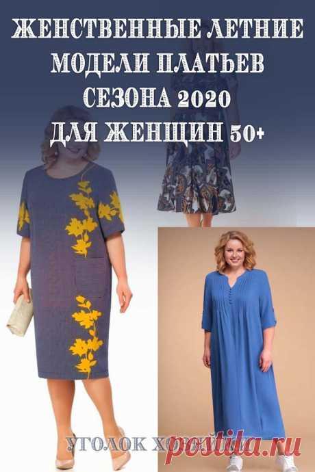 Летом женщины особенно часто носят платья. Во-первых, в этой одежде менее жарко, чем в джинсах, во-вторых, летние платья выглядят женственно и мило. В возрасте 50+ редко у кого фигура идеальная, поэтому выбирать фасоны и расцветки нужно внимательно. Не стоит покупать самые модные новинки, сначала убедитесь, что платье вам идет.