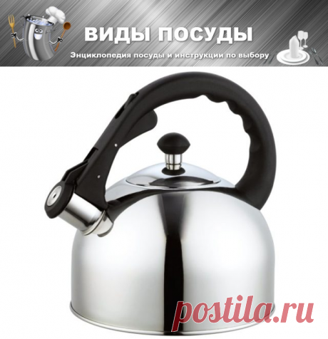 Как выбрать чайник из нержавеющей стали для газовой или электрической плиты