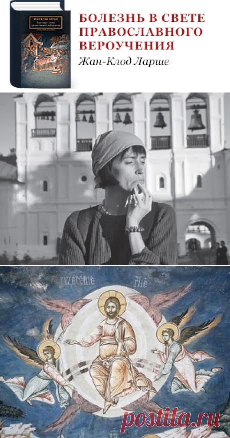 Бывает ли Христос без Церкви, а Церковь без Христа? / Православие.Ru