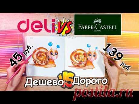 ДОРОГО VS ДЕШЕВО/Рисую карандашами Deli и Faber-Castell ||Стоит ли переплачивать?