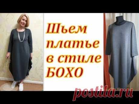Шьем платье в стиле БОХО без выкройки