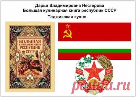 БККР СССР. Таджикская кухня..