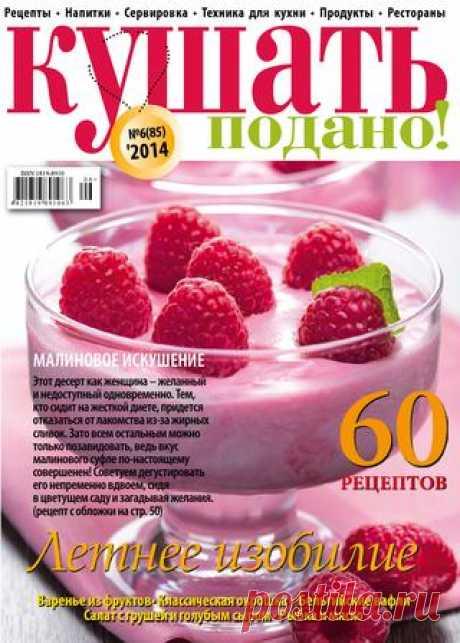 Kushat podano recipes magazine #06\/2014