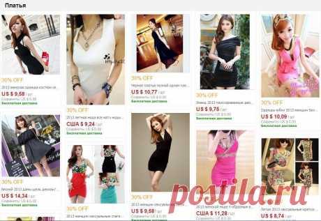 Купить женскую одежду на Aliexpress