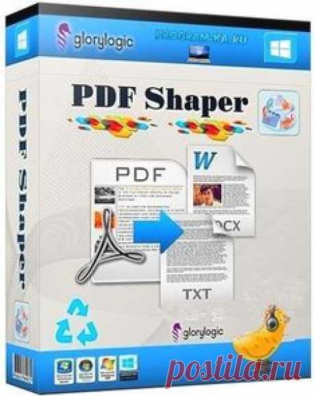Описание: PDF Shaper – мощная программа для работы с PDF-документами, которая предоставляет коллекцию инструментов и утилит для модификации и оптимизации PDF-файлов и их содержимого. Благодаря этой программе вы сможете легко разделять и объединять PDF-документы, извлекать тексты и графику из PDF-файлов, шифровать/расшифровывать документ при помощи пароля, изменять права пользователя, конвертировать изображения в PDF и наоборот, преобразовывать DOC/DOCX в PDF.