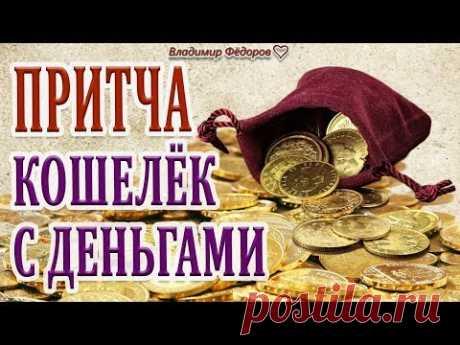 """""""Кошелёк с Деньгами"""" Мудрая Притча!"""
