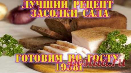 Лучший рецепт засолки сала!! Готовим по ГОСТу 1938г
