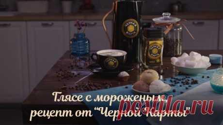 Кофе глясе. Рецепт от «Черной Карты»