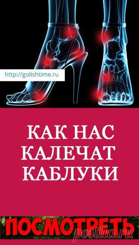 У каждой девушки есть несколько пар туфель «для особого случая». Высокий каблук подчеркивает стройность ног, делает походку грациозной, зрительно вытягивает фигуру. Несмотря на неудобство, современные женщины носят их ежедневно с любой одеждой, не зная о неприятных последствиях для здоровья.