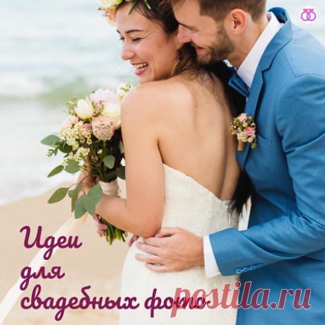 Идеи для уникальных и недорогих свадебных фото - Свадьба моей мечты Как сделать оригинальные и недорогие свадебные фото: лайфхаки и советы для невесты и жениха