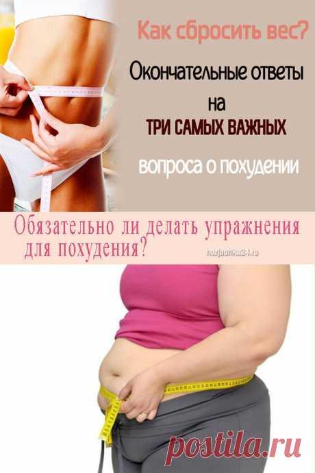 Как сбросить вес? Окончательные ответы на три самых важных вопроса о похудении ⋆ Хозяюшка
