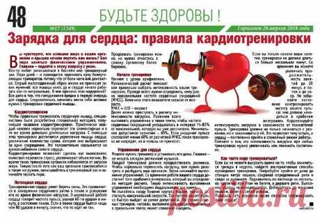 Зарядка для сердца: правила кардиотренировки