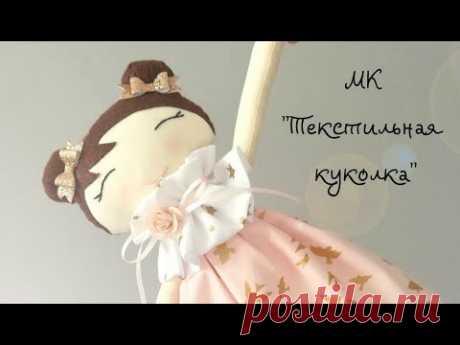 "DIY МАСТЕР-КЛАСС ""Текстильная куколка"""