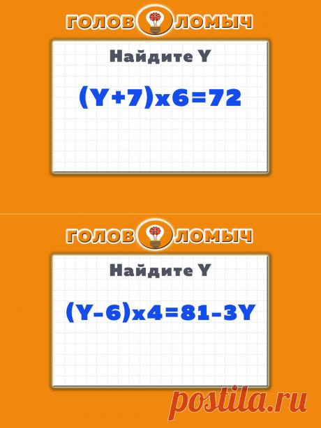 Двое моих учеников не справились с уравнениями. Кто сможет решить их ? | Головоломыч | Яндекс Дзен