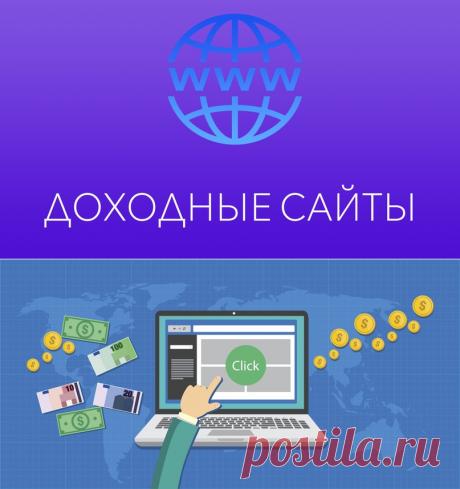 💻 Доходные Сайты 2020 - ежедневный доход в долларах 💰