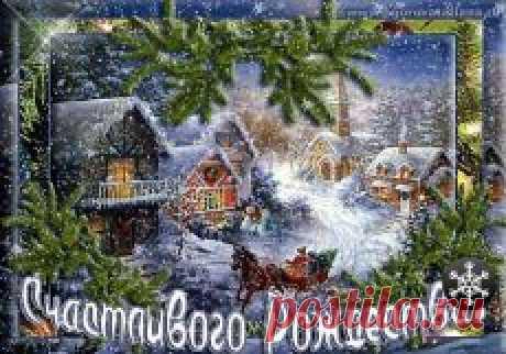 Поиск на Постиле: открытки на рождество