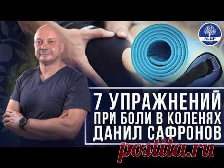 """Болит коленный сустав, что делать? Лечим боль в колене за 15 минут. Данил Сафронов. Клиника """"ALEF"""""""