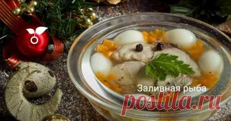 Заливная рыба Заливная рыба — традиционная холодная закуска, которую без особых хлопот можно быстро приготовить к новогоднему столу. Для заливного подойдёт любая рыба, хоть осетрина, хоть карп, важно правильно ее отварить и обязательно удалить все кости. Для заливного вы можете использовать любую рыбу, которая ва
