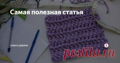 Самая полезная статья Речь пойдет о плотности вязания и расходе пряжи.