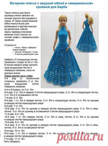Вечернее платье для Барби. Крючком | Злата-Кукла