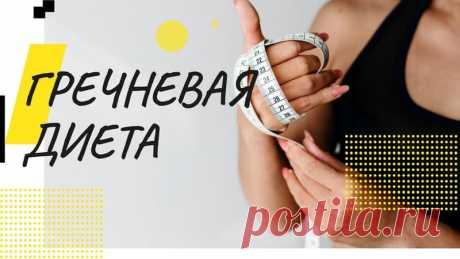 Гречневая диета на 7 дней: меню на каждый день, плюсы и минусы диеты, отзывы похудевших | InfoEda.com
