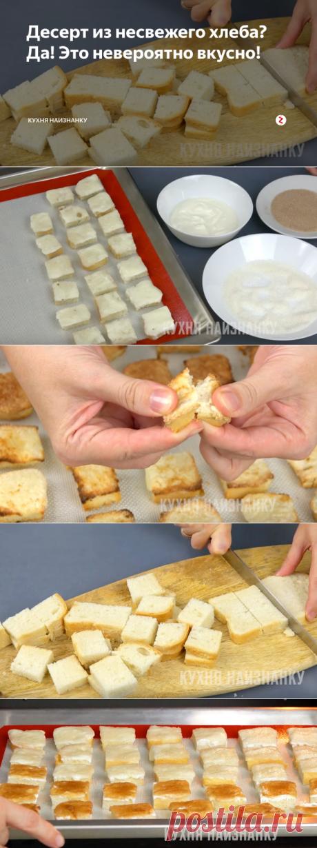 Десерт из несвежего хлеба? Да! Это невероятно вкусно! | Кухня наизнанку | Яндекс Дзен
