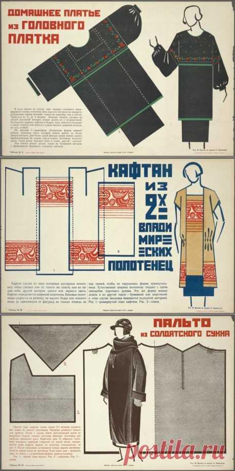 Советские выкройки из подручных материалов / Простые выкройки / ВТОРАЯ УЛИЦА