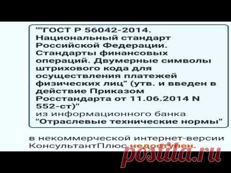 Шок! #Обман ЖКХ! Согласно ГОСТ 56042-2014 счета #ЖКХ нам выставляют в #копейках!