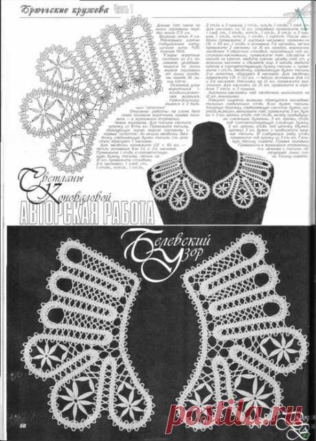 Одежда из брюггского кружева