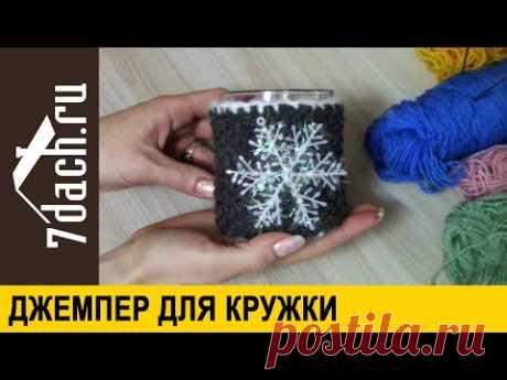 Подарок своими руками. Вязаный джемпер для кружки - 7 дач