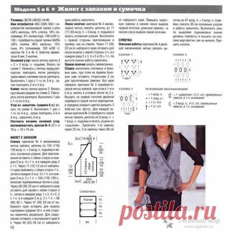 вязать жилет спицами для женщин с описанием и схемой: 6 тыс изображений найдено в Яндекс.Картинках