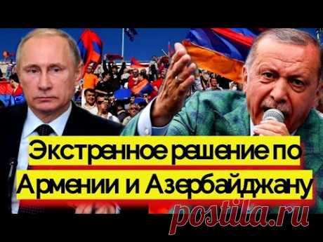 Экстренное решение по Армении и Азербайджану - новости и политика