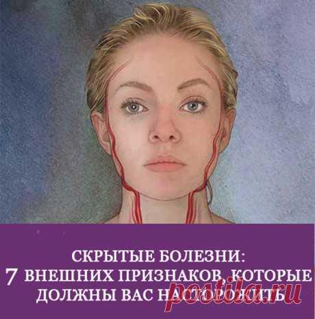 Скрытые болезни...