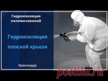 Гидроизоляция фургона! гидроизоляция полимочевиной. Тermoizol-ppu. Альянс Проф. - YouTube
