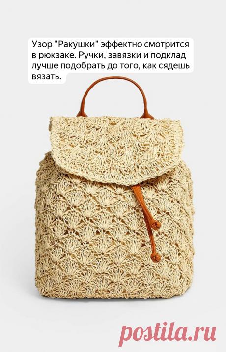 Вязаные сумки лета-2019: рафия, хлопок, джут. Вдохновляемся! | Будет связано! | Яндекс Дзен