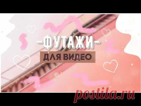 //Футажи для видео✔✌//Тамблер футажи💜🔐 Aiymka Smile💕