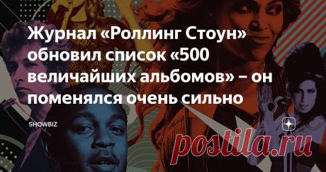 Журнал «Роллинг Стоун» обновил список «500 величайших альбомов» – он поменялся очень сильно Знаменитый список «500 величайших альбомов всех времен» впервые был опубликован в журнале «Роллинг Стоун» в 2003 году. Эта публикация была просмотрена в Интернете 63 млн. раз. Однако пришла пора этот рейтинг обновить. Журналисты в 2020 году подготовили новую редакцию.