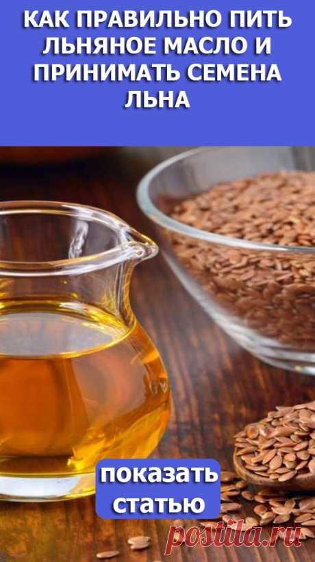 СМОТРИТЕ: Как правильно пить льняное масло и принимать семена льна