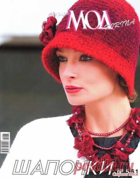 Шапочки бывают разные - ЖЕНСКИЕ, ЯРКИЕ, КЛАССНЫЕ!!! В один тег собрала много журналов - с шапками женскими. Кто то ищет, а кто то находит. А я всё в одну папку положу для ВАС, ДЕВОЧКИ!!!  Accessoires 3.11  https://www.stranamam.ru/