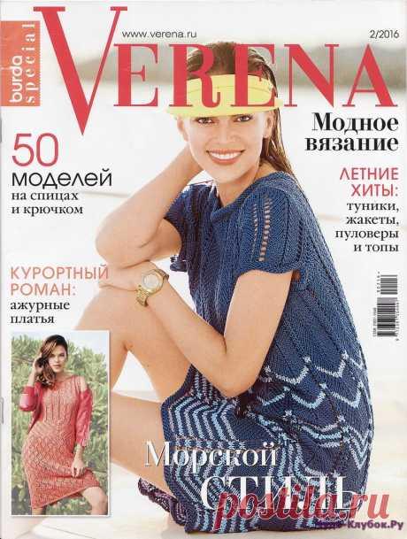Verena. Модное вязание № 2/2016 | ЧУДО-КЛУБОК.РУ