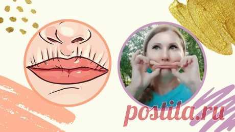 Этот способ поможет избавиться от морщин на губах и сделать их сочными! | Леди-Молодость. Инна Нефедовская | Яндекс Дзен