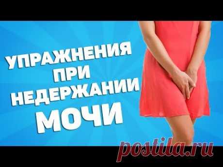 Упражнения при недержании мочи у женщин [ЛФК]