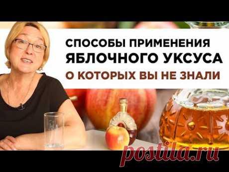 Способы применения яблочного уксуса о которых вы не знали