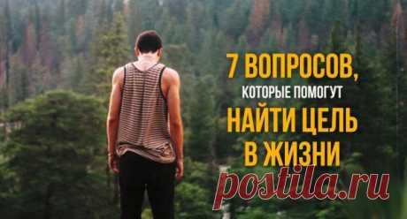 7 вопросов, которые помогут найти цель в жизни — Интересные факты