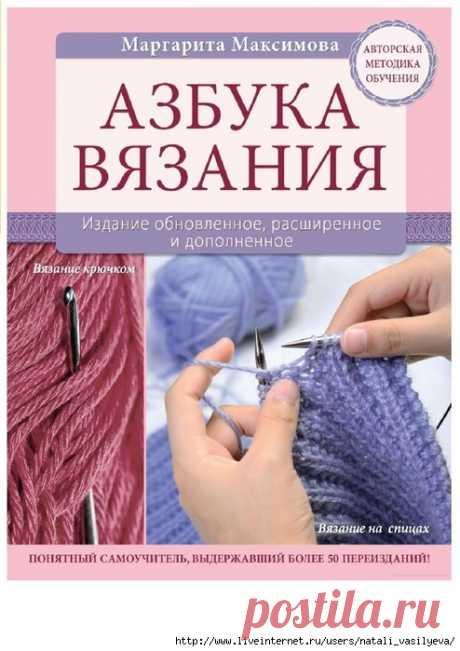 """Книга """"Азбука вязания """" (2014)"""